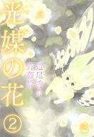 【中古】その他コミック 光媒の花(2) / 斉藤倫/道尾秀介