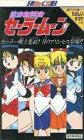 【中古】アニメ VHS 美少女戦士セーラームーン2-セーラー戦士集結!月のプリンセス登場!