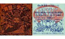 【中古】ビックリマンシール/ホロ(赤)/ヘッド/ホロセレクション2(BM) - [ホロ(赤)] : 異聖メディア
