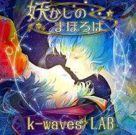 【エントリーでポイント10倍!(7月11日01:59まで!)】【中古】同人音楽CDソフト 妖かしのまほろば / k-waves LAB