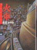 【中古】単行本(小説・エッセイ) 火車 / 宮部みゆき【中古】afb