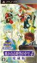 【中古】PSPソフト 遙かなる時空の中で4 愛蔵版[Best版]
