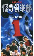 【中古】邦画 VHS 木曜の怪談 怪奇倶楽部〜中学生篇1