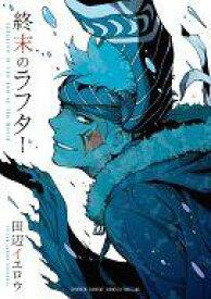 【中古】B6コミック 終末のラフター / 田辺イエロウ