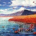 【中古】アニメ系CD ドラマCD 越えざるは紅い花〜想いは永久に語り継がれて〜