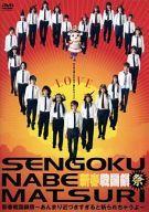 【中古】その他DVD 舞台 SENGOKU NABE MATSURI 新春戦国鍋祭 〜あんまり近づきすぎると斬られちゃうよ〜