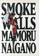 【中古】アニメムック SMOKE WALLS MAMORU NAGANO [ハードカバー版]【中古】afb