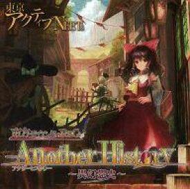 【中古】同人音楽CDソフト 東方サウンドRPG Another History -異幻想史- / 東京アクティブNEETs