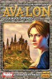 【中古】ボードゲーム レジスタンス:アヴァロン 日本語版 (The Resistance: Avalon)