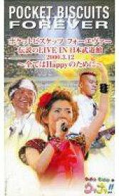 【中古】邦楽 VHS ポケットビスケッツ/フォーエヴァー 伝説のLIVE IN 日本武道館