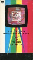 【中古】邦楽 VHS 東京スカパラダイスオーケストラ/スカパラビデオ