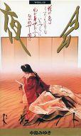 【中古】邦楽 VHS 中島みゆき/ドキュメント 夜会 Vol.5-花の色はうつりにけりないたづらに わが身世にふる ながめせし間に