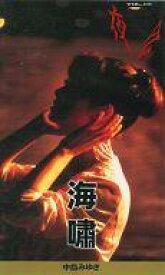 【20日24時間限定!エントリーでP最大26.5倍】【中古】邦楽 VHS 中島みゆき/夜会 Vol.10<ワイド版>