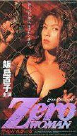 【中古】邦画 VHS Zero WOMAN〜警視庁0課の女