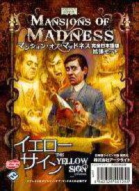 【中古】ボードゲーム マンション・オブ・マッドネス 拡張セット イエローサイン 完全日本語版 (Mansions of Madness: The Yellow Sign)