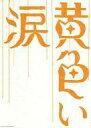 【中古】パンフレット(邦画) パンフ)黄色い涙【タイムセール】
