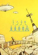 【中古】アニメ系CD sasakure.UK / トンデモ未来空奏図[DVD付初回限定盤]