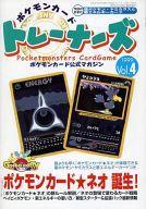 【中古】アニメムック ポケモンカード トレーナーズ 1999 Vol.4【中古】afb