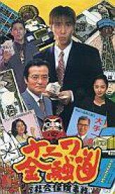 【エントリーでポイント10倍!(7月11日01:59まで!)】【中古】邦画 VHS ナニワ金融道