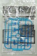 【中古】プラモデル 1/144 MSエフェクト01 クリアブルーVer. 「ビルダーズパーツ HD light」 ガンプラEXPOワールドツアージャパン2012限定
