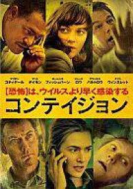 【中古】洋画DVD コンテイジョン