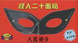 【中古】邦楽 VHS 人間椅子/怪人二十面相