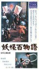 【エントリーでポイント10倍!(7月11日01:59まで!)】【中古】邦画 VHS 妖怪百物語('68大映)