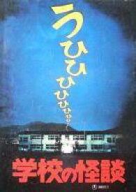 【中古】パンフレット(邦画) パンフ)学校の怪談 4