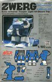 【中古】プラモデル 1/60 X・ATL-01-DT ツヴァーク 「装甲騎兵ボトムズ」 ATバリエーション No.13 [HV-13]
