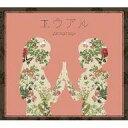 【中古】アニメ系CD やなぎなぎ / エウアル[2CD+Blu-ray付初回限定版]
