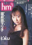 【中古】hm3 SPECIAL hm3 Vol.4