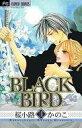 【中古】少女コミック BLACK BIRD 全18巻セット / 桜小路かのこ【中古】afb