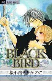 【エントリーでポイント10倍!(7月11日01:59まで!)】【中古】少女コミック BLACK BIRD 全18巻セット / 桜小路かのこ 【中古】afb