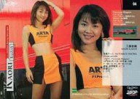 【中古】コレクションカード(女性)/GALS PARADISE CARDS '98 Super Graphic 94 : 工藤香織/レギュラーカード/GALS PARADISE CARDS '98 Super Graphic
