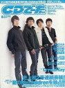 【中古】音楽雑誌 CDでーた 2008年8月号