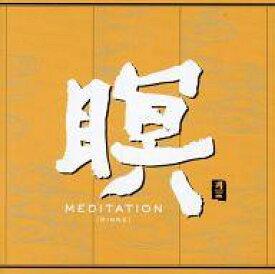 【中古】その他CD 瞑 MEDITATION 輪廻(お香付)
