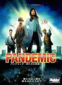 【エントリーでポイント10倍!(9月26日01:59まで!)】【新品】ボードゲーム パンデミック:新たなる試練 日本語版 (Pandemic: A New Challenge)