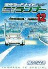 【中古】B6コミック 湾岸MIDNIGHT C1ランナー 全12巻セット / 楠みちはる【タイムセール】【中古】afb