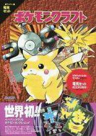 【中古】紙製品(キャラクター) No.1 電気セット ポケモンクラフト 「ポケットモンスター」