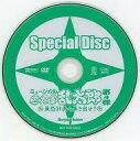 【中古】その他DVD ミュージカル 忍たま乱太郎 第4弾 最恐計画を暴き出せ!! Special Disc