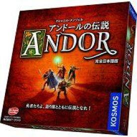 【中古】ボードゲーム アンドールの伝説 完全日本語版 (Legends of Andor)