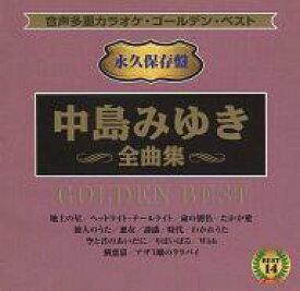 【中古】BGM CD ゴールデン・ベスト 中島みゆき全曲集 (カラオケ)