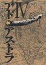 【中古】B6コミック アド・アストラ -スキピオとハンニバル-(4) / カガノミハチ