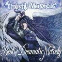 【中古】同人音楽CDソフト Best of Dramatic Melody / Unlucky Morpheus
