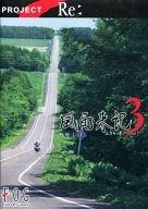 【中古】WindowsXP/7 DVDソフト 風雨来記3