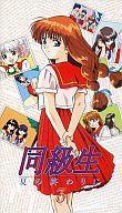 【中古】アニメ VHS 同級生 夏の終わりに3