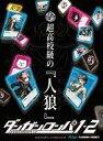 【中古】ボードゲーム 人狼系なりきり推理ゲーム ダンガンロンパ1・2 超高校級の人狼