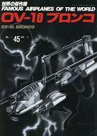 【中古】ムックその他 ≪趣味・雑学≫ OV-10ブロンコ