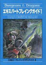 【中古】ボードゲーム D&Dエキスパートプレイングガイド1 (Dungeons&Dragons/プレイングアドバイスII)