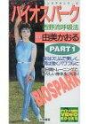【中古】その他 VHS 由美かおる / バイオスパーク Part.1